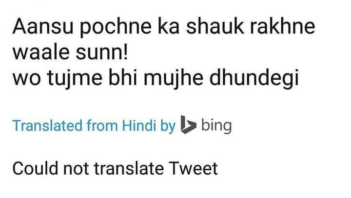 💘 પ્રેમ 💘 - Aansu pochne ka shauk rakhne waale sunn ! wo tujme bhi mujhe dhundegi Translated from Hindi by l > bing Could not translate Tweet - ShareChat