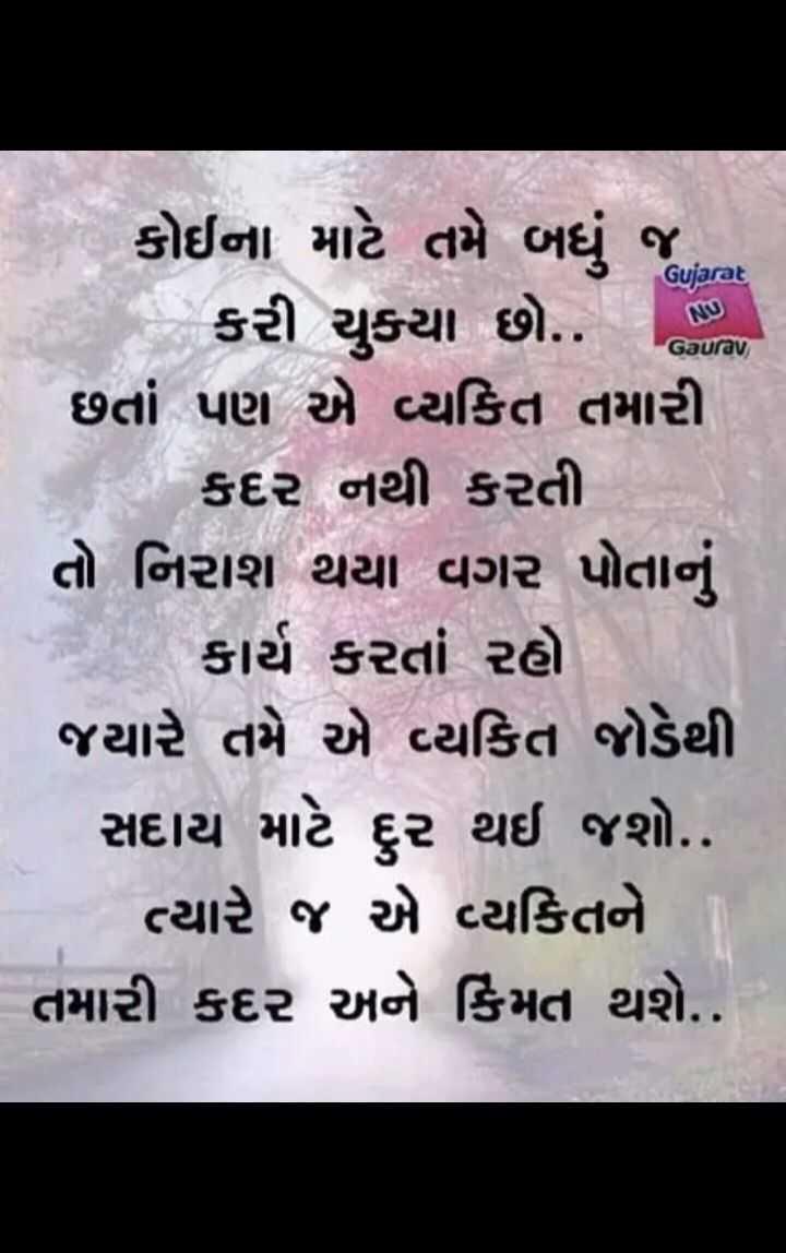 🎯 પ્રેરણાત્મક વિડિઓ - Gujarat NU Gaurav કોઈના માટે તમે બધું જ કરી ચુક્યા છો . . છતાં પણ એ વ્યકિત તમારી કદર નથી કરતી . તો નિરાશ થયા વગર પોતાનું કાર્ય કરતાં રહો જયારે તમે એ વ્યકિત જોડેથી સદાય માટે દુર થઈ જશો . . ત્યારે જ એ વ્યકિતને તમારી કદર અને કિંમત થશે . . - ShareChat