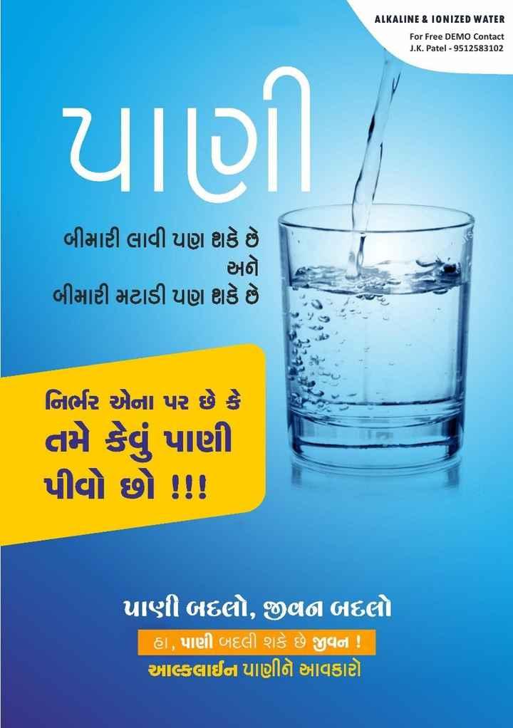🥗 ફિટ ઇન્ડિયા અભિયાન - ALKALINE & IONIZED WATER For Free DEMO Contact J . K . Patel - 9512583102 પાણી બીમારી લાવી પણ શકે છે અને બીમારી મટાડી પણ શકે છે નિર્ભર એના પર છે કે તમે કેવું પાણી પીવો છો ! ! ! પાણી બદલો , જીવન બદલો હા , પાણી બદલી શકે છે જીવન ! આલ્કલાઈન પાણીળે આવકારો - ShareChat