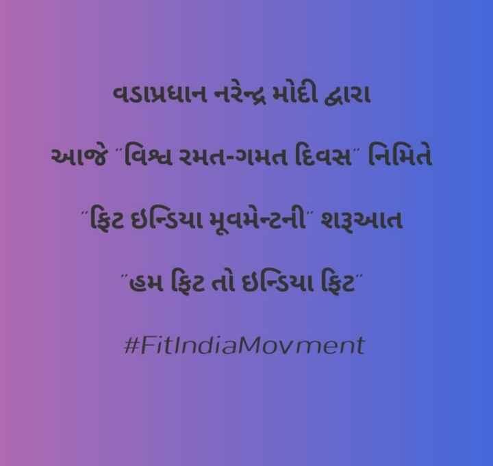 🥗 ફિટ ઇન્ડિયા અભિયાન - વડાપ્રધાન નરેન્દ્ર મોદી દ્વારા આજે વિશ્વ રમત - ગમત દિવસ નિમિતે - ફિટ ઇન્ડિયા મૂવમેન્ટની શરૂઆત ' હમ ફિટ તો ઇન્ડિયા ફિટ # FitIndiaMovment - ShareChat