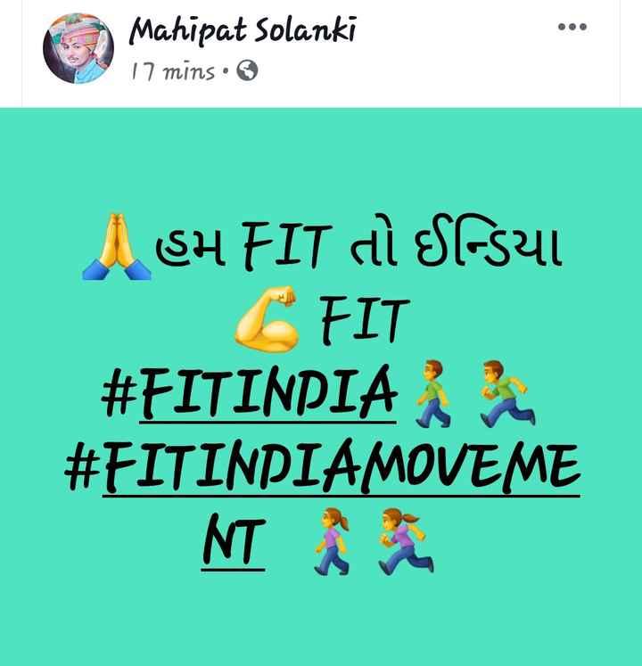 🥗 ફિટ ઇન્ડિયા અભિયાન - Mahipat Solanki 17 mins . 3 | હમ FIT તો ઈન્ડિયા C FIT # FITINPIA # FITINPIAMOVEME NT - ShareChat