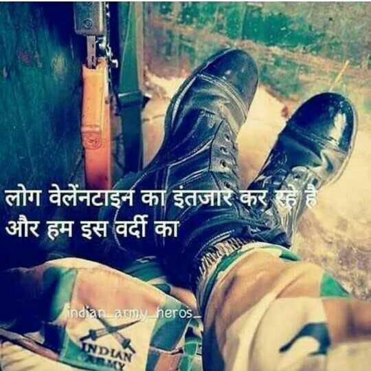 🇮🇳 ફોજી સ્ટેટસ - लोग वेलेनटाइन का इंतजार क और हम इस वर्दी का indian army _ heros INDIAN - ShareChat
