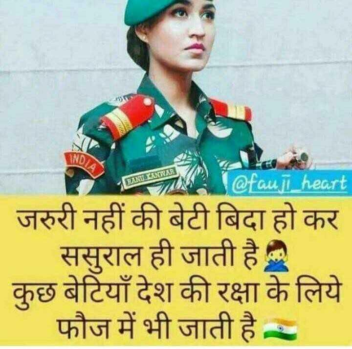 🇮🇳 ફોજી સ્ટેટસ - MERHATI @ fauſī heart जरुरी नहीं की बेटी बिदा हो कर ससुराल ही जाती है कुछ बेटियाँ देश की रक्षा के लिये फौज में भी जाती है । - ShareChat