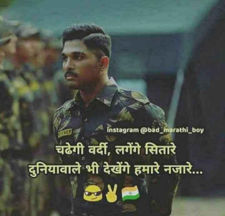 🇮🇳 ફોજી સ્ટેટસ - Instagram @ bad _ marathi _ boy चढेगी वर्दी , लगेंगे सितारे दुनियावाले भी देखेंगे हमारे नजारे . . . - ShareChat
