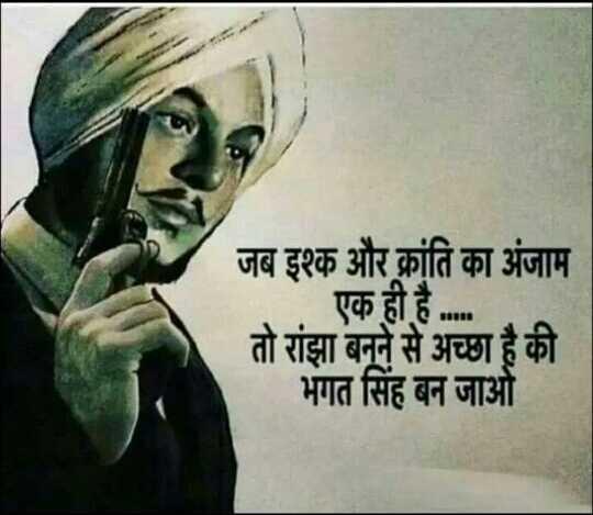 🇮🇳 ફોજી સ્ટેટસ - जब इश्क और क्रांति का अंजाम तो रांझा बनने से अच्छा है की भगत सिंह बन जाओ - ShareChat