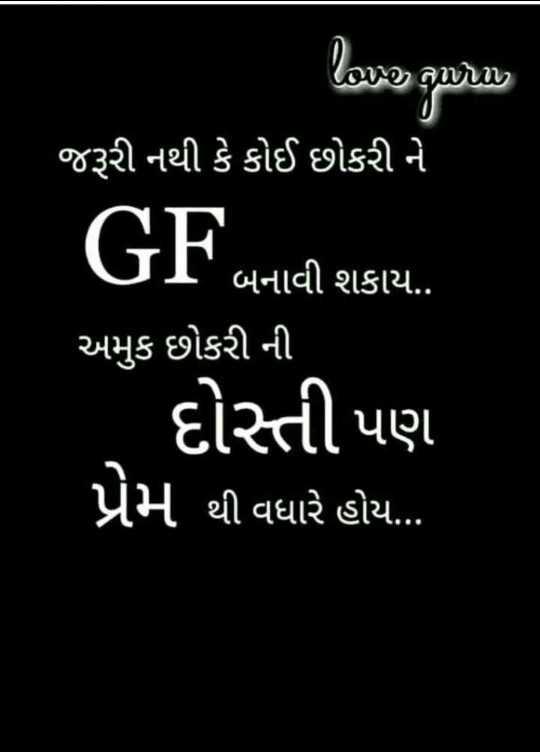 📸 ફોટોગ્રાફી - જરૂરી નથી કે કોઈ છોકરી ને GF ' બનાવી શકાય . . અમુક છોકરી ની દોસ્તી પણ ' પ્રેમ થી વધારે હોય . . . - ShareChat
