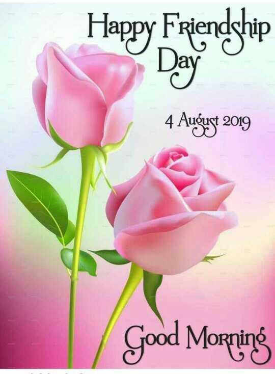 🍟 ફ્રેન્ચ ફ્રાઈસ દિવસ - Happy Friendship 4 August 2019 Good Morning - ShareChat