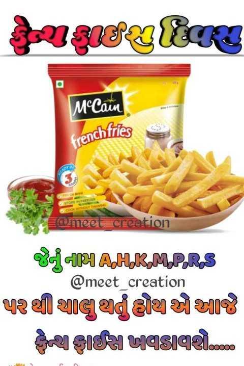 🍟 ફ્રેન્ચ ફ્રાઈસ દિવસ - Jongg benne MCain french fries STORI @ meet creation LAIN AH . K . MP . RS @ meet _ creation હાથ થી લાલુ થાતું હીથી આ જ હિથી ફ્રાઈસી ખાવાશાલાશી on - ShareChat