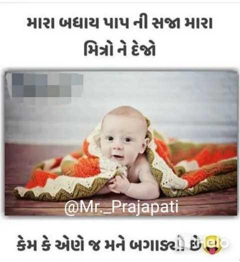 🤣 ફ્રેન્ડશીપ જોક્સ - મારા બધાય પાપની સજા મારા મિત્રોને દેજો @ Mr . _ Prajapati કેમ કે એણે જમને બગાર છેવા - ShareChat