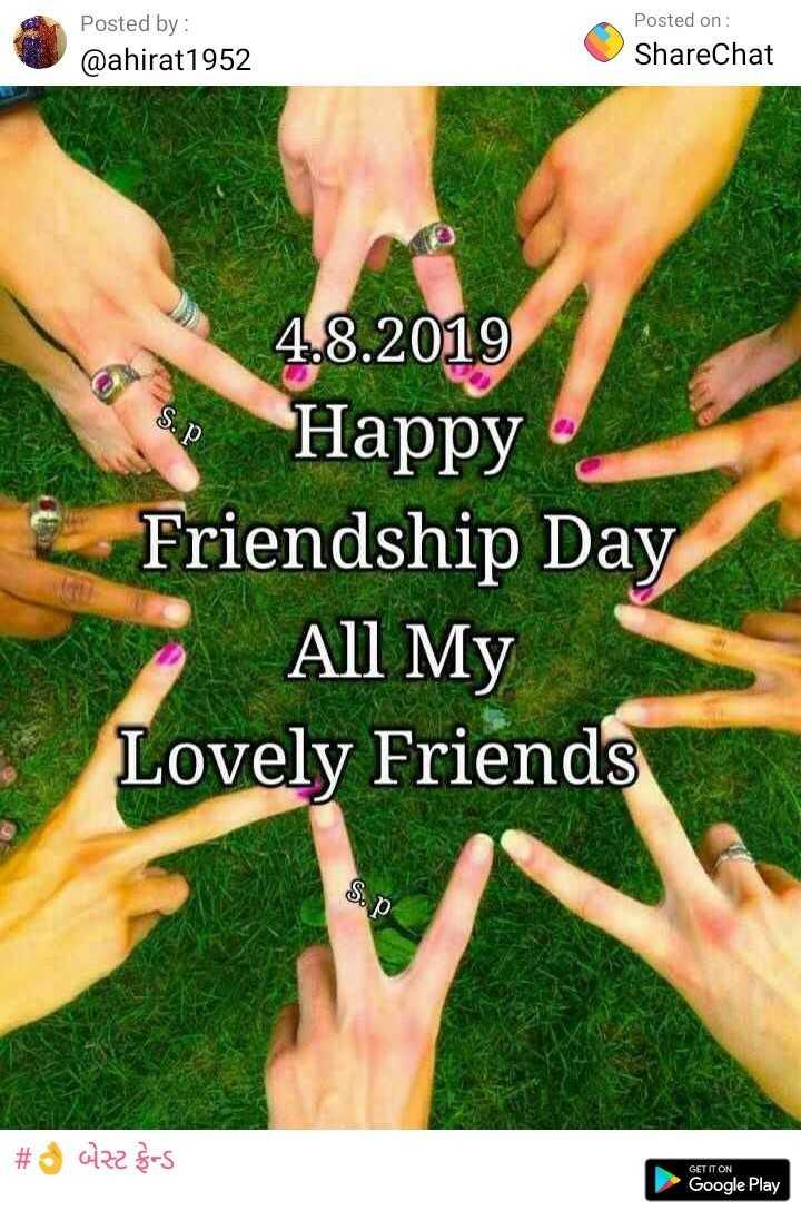 🤣 ફ્રેન્ડશીપ જોક્સ - Posted by : @ ahirat1952 Posted on : ShareChat S . p . 4 . 8 . 2019 Happy Friendship Day All My Lovely Friends # Jizz Sors GET IT ON Google Play - ShareChat