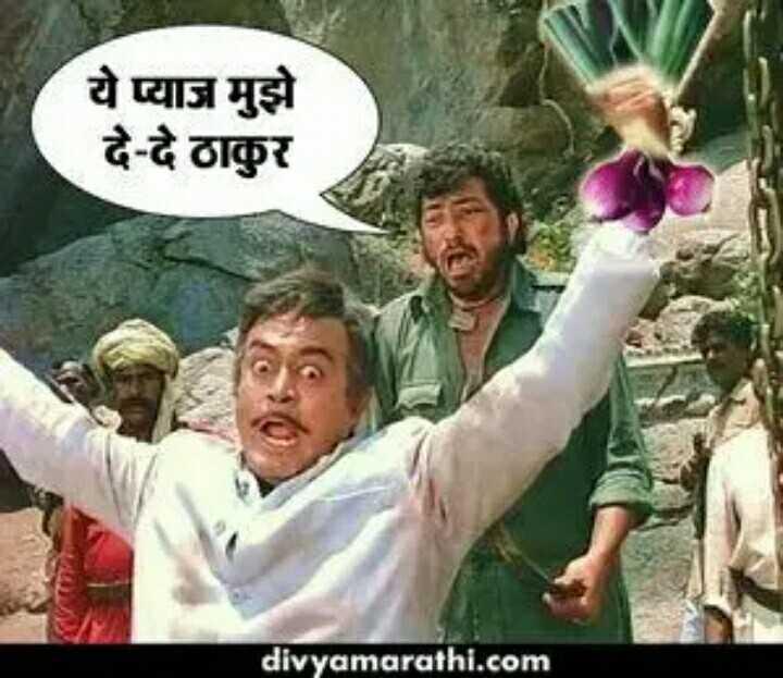 😥 બટાકા- ડુંગળી ફરી મોંઘા - ये प्याज मुझे दे - दे ठाकुर divyamarathi . com - ShareChat