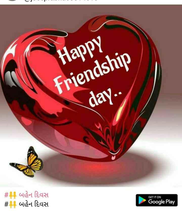 👭 બહેન દિવસ - Happy Friendship day . . GET IT ON # MYSH leqz1 # M YŠat leaze Google Play - ShareChat