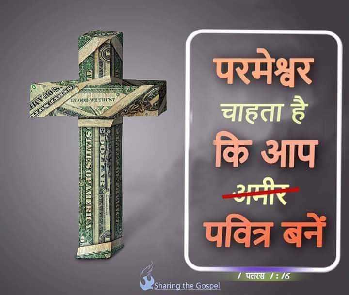 📔 બાઇબલ - D itiST LIKHos THE 11 STATES OF AMERICA परमेश्वर चाहता है । कि आप अमीर पवित्र बनें 7 पतरस / : 16 Sharing the Gospel - ShareChat