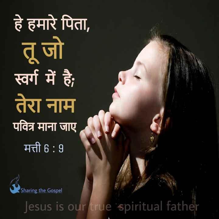 📔 બાઇબલ - हे हमारे पिता , तू जो स्वर्ग में है । तेरा नाम पवित्र माना जाए मत्ती 6 : 9 Sharing the Gospel Jesus is our true spiritual father - ShareChat