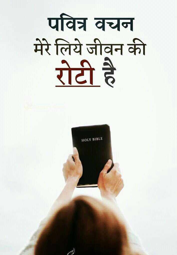 📔 બાઇબલ - पवित्र वचन मेरे लिये जीवन की रोटी है । HOLY BIBLE - ShareChat