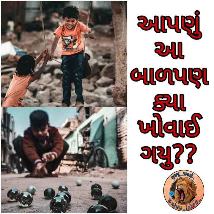 👼 બાળ કળા - પર આ બાળપણ ખોવાઈ અધ્ય ? ? 9 SS S . G - ShareChat