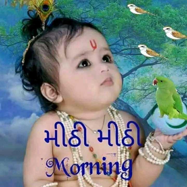 👼 બાળ કળા - મીઠી મીઠી Morning - ShareChat