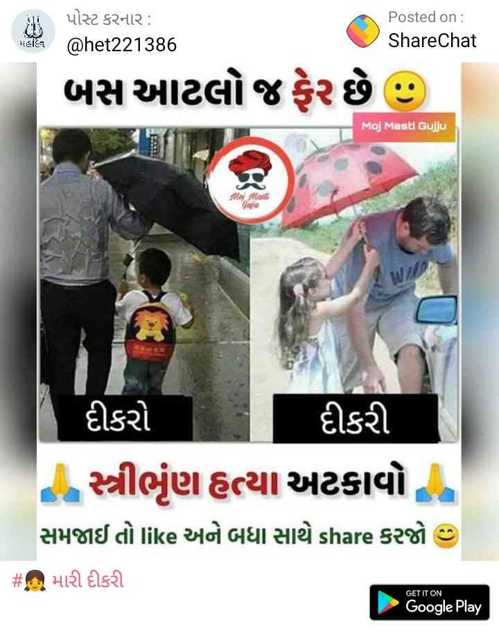 👼 બાળ કળા - પોસ્ટ કરનાર : @ het221386 Posted on : ShareChat બસ આટલો જ ફેર છે Moj Masti Gulju # Kid દીકરો દીકરી તે સ્ત્રીભૃણ હત્યા અટકાવો સમજાઈ તો like અને બધા સાથે share કરજો ૭ # મારી દીકરી GET IT ON Google Play - ShareChat