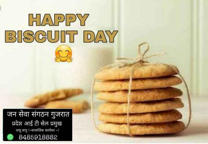🍪 બિસ્કીટ દિવસ - HAPPY BISCUIT DAY जन सेवा संगठन गुजरात प्रदेश आई टी सेल प्रमुख वाशु बापु ( - सामाजिक कार्यकर - ) © 8485918882 - ShareChat