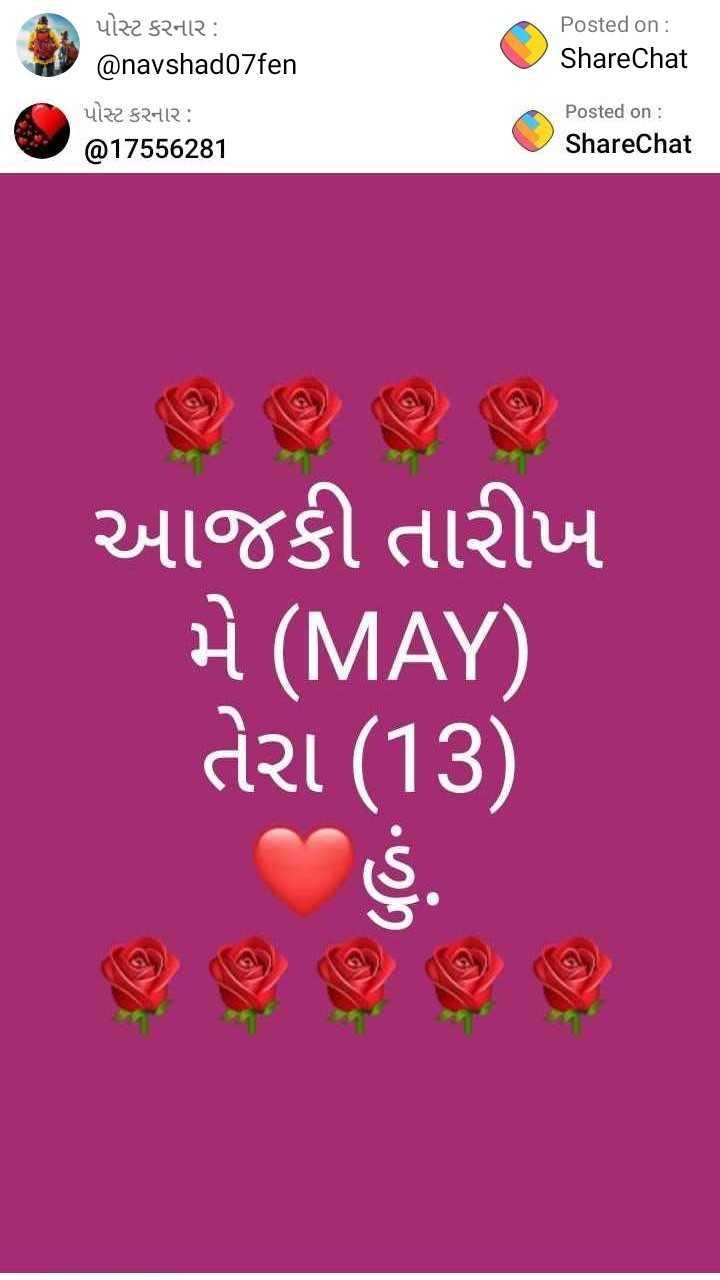 👶 બેબી દિવસ - પોસ્ટ કરનાર : @ navshad07fen . Posted on : ShareChat પોસ્ટ કરનાર : @ 17556281 . Posted on : ShareChat આજકી તારીખ H ( MAY ) તેરા ( 13 ) - ShareChat