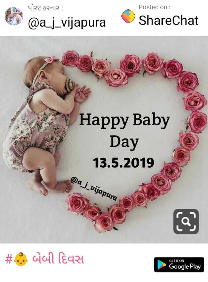 👶 બેબી દિવસ - પોસ્ટ કરનાર : @ a _ j _ vijapura Posted on : ShareChat Happy Baby Day 13 . 5 . 2019 @ a _ j _ vijapura # cal fèqz4 GET IT ON Google Play - ShareChat