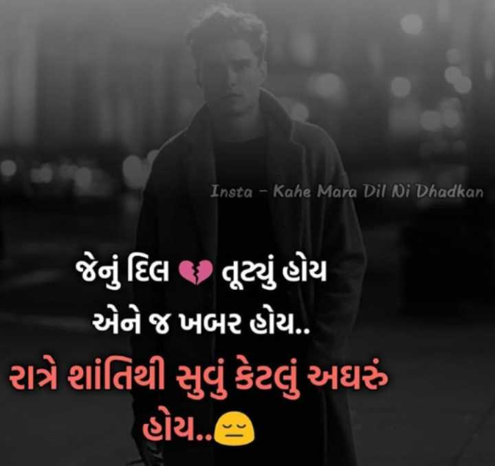 💔 બેવફા પ્રેમી - Insta - Kahe Mara Dil Ni Dhadkan જેનું દિલ જ તૂટ્યું હોય એને જ ખબર હોય . . ' રાત્રે શાંતિથી સુવું કેટલું અઘરું હોય . . ) - ShareChat
