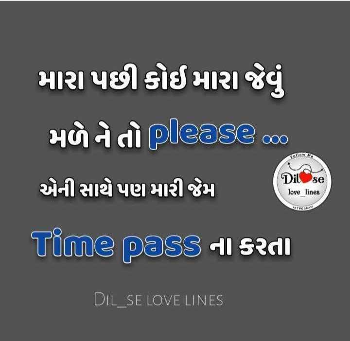 💔 બેવફા પ્રેમી - મારા પછી કોઈ મારા જેવું HU i di please . . એની સાથે પણ મારી જેમ Time pass i sedi Dil se love lines DIL _ SE LOVE LINES - ShareChat