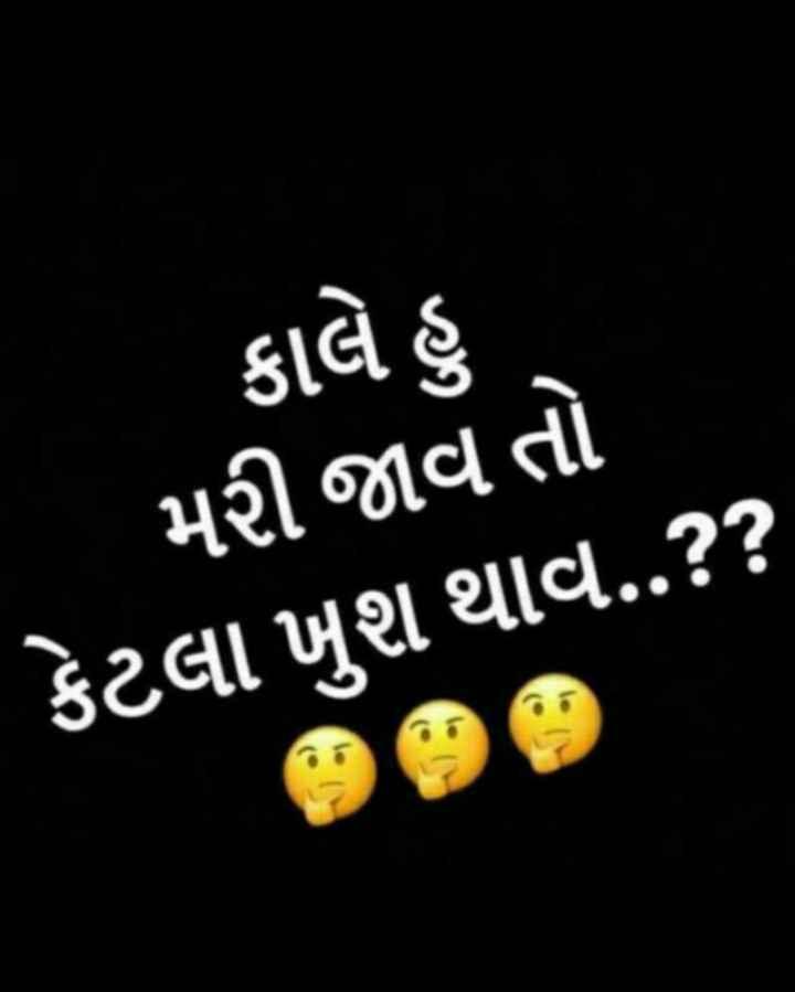 💔 બેવફા પ્રેમી - કાલે હું મરી જાવ તો કેટલા ખુશ થાવ . . ? ? - ShareChat