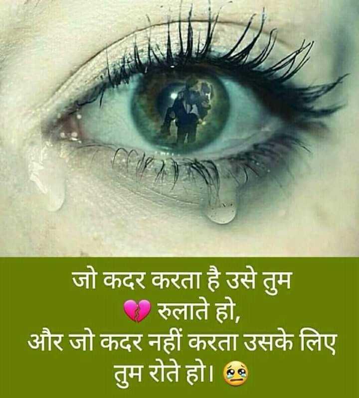 💔 બેવફા પ્રેમી - जो कदर करता है उसे तुम रुलाते हो , और जो कदर नहीं करता उसके लिए तुम रोते हो । २० - ShareChat