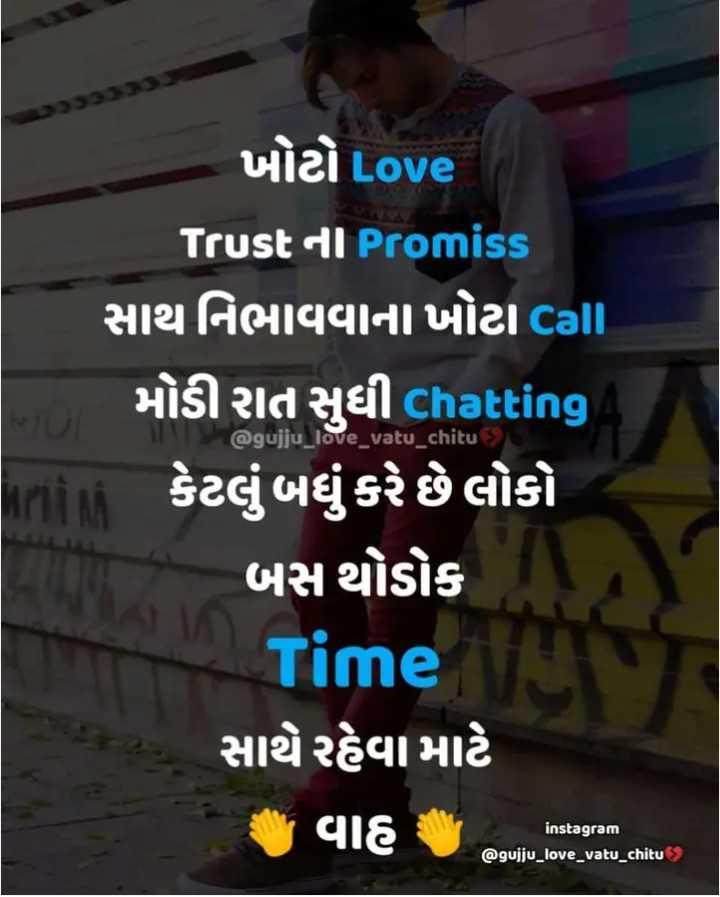 💔 બેવફા પ્રેમી - @ gujju _ love _ vatu _ chitu ખોટોLove Trust | Promiss સાથનિભાવવાના ખોટા call . HISI aid yell Chatting iiiii કેટલું બધું કરે છે લોકો બસ થોડોક Time સાથે રહેવા માટે ' ' વાહ વાળા instagram @ gujju _ love _ vatu _ chitu - ShareChat