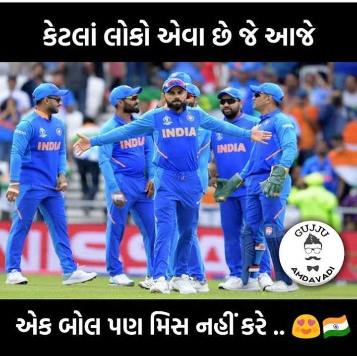👍 બેસ્ટ ઓફ લક : India - કેટલાં લોકો એવા છે જે આજે INDIA INDU INDIA INDIA ADI ' એક બોલ પણ મિસ નહીં કરે . . . - ShareChat