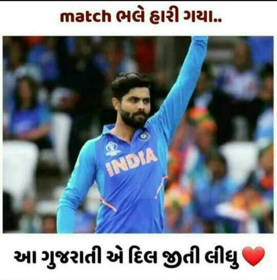 👍 બેસ્ટ ઓફ લક : India - match ભલે હારી ગયા . . INDIA આ ગુજરાતી દિલ જીતી લીધુ - ShareChat