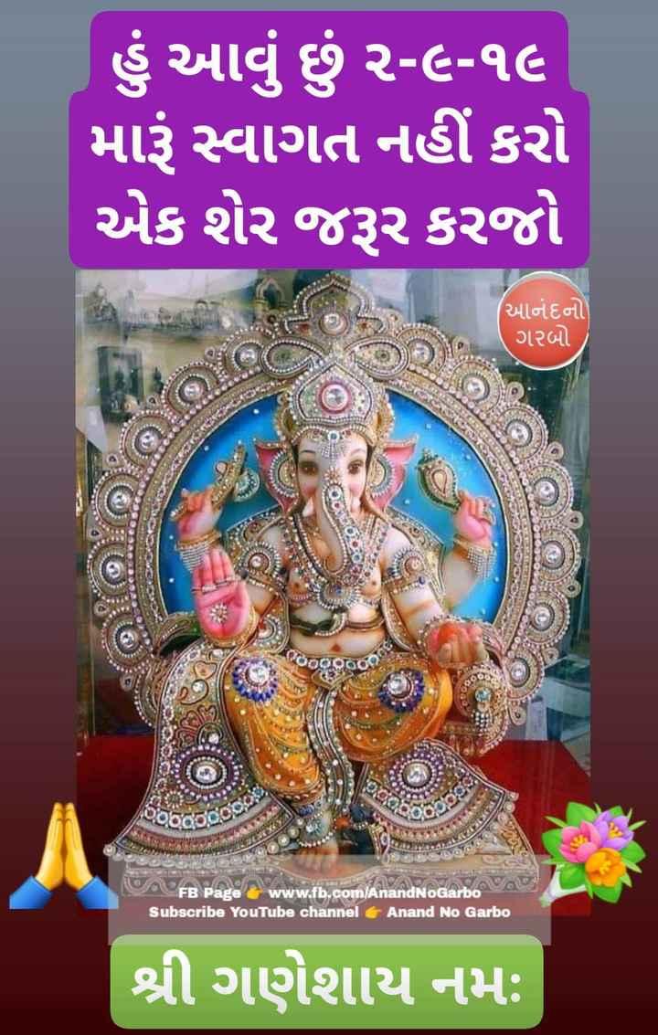 🙏 ભક્તિ & ધર્મ - હું આવું છું ૨ - ૯ - ૧૯ મારું સ્વાગત નહીં કરો એક શેર જરૂર કરજો ( આનંદનો ગરબો ooooo Sાઇ GGAD 3 A FB page www . fb . com / AnandNoGarbo Subscribe YouTube channel & Anand No Garbo શ્રી ગણેશાય નમ : - ShareChat