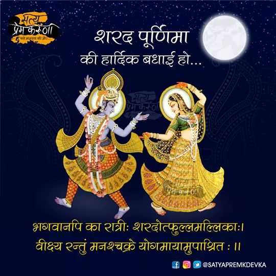 🙏 ભક્તિ & ધર્મ - सत्य प्रेम कर भामा की शरद पूर्णिमा की हार्दिक बधाई हो . . . प्रम करून भगवानपि का रात्री : शरदोत्फुल्लमल्लिकाः । वीक्ष्य रन्तुं मनश्चक्रे योगमायामुपाश्रित : । । & @ SATYAPREMKDEVKA - ShareChat