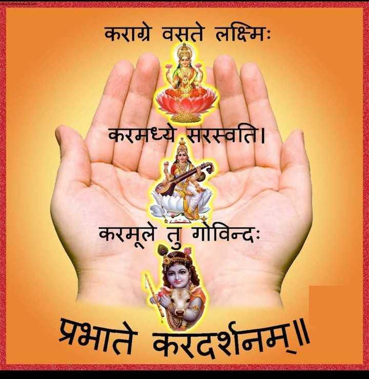 🙏 ભક્તિ & ધર્મ - कराग्रे वसते लक्ष्मिः करमध्ये सरस्वति । करमूले तु गोविन्दः प्रभाते करदर्शनम् ॥ - ShareChat