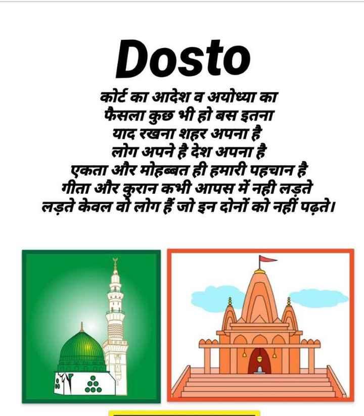 🙏 ભક્તિ & ધર્મ - Dosto कोर्ट का आदेश व अयोध्या का फैसला कुछ भी हो बस इतना याद रखना शहर अपना है लोग अपने है देश अपना है एकता और मोहब्बत ही हमारी पहचान है गीता और कुरान कभी आपस में नही लड़ते लड़ते केवल वो लोग हैं जो इन दोनों को नहीं पढ़ते । INCIDEDEO - ShareChat