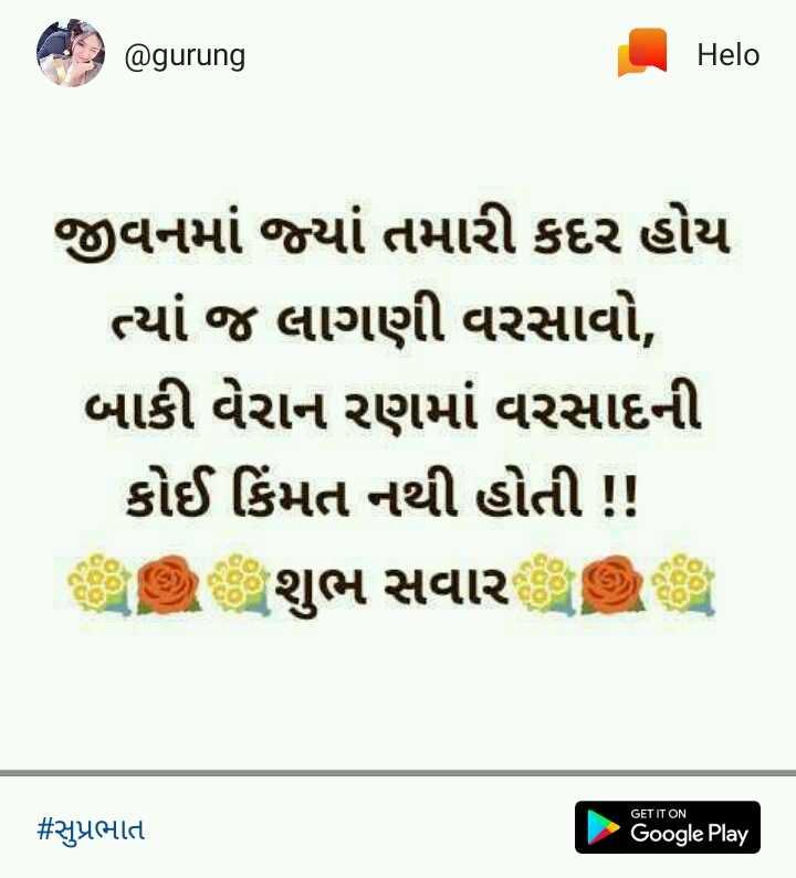 🙏 ભક્તિ & ધર્મ - * @ gurung જીવનમાં જ્યાં તમારી કદર હોય ત્યાં જ લાગણી વરસાવો , બાકી વેરાન રણમાં વરસાદની કોઈ કિંમત નથી હોતી ! ! હ શુભ સવાર થઈંટ GET IT ON # સુપ્રભાત Google Play - ShareChat