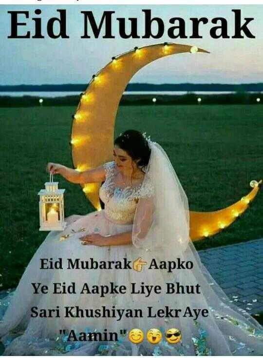 🙏 ભક્તિ & ધર્મ - Eid Mubarak Eid Mubarak ( Aapko Ye Eid Aapke Liye Bhut Sari Khushiyan Lekr Aye Aamin - ShareChat