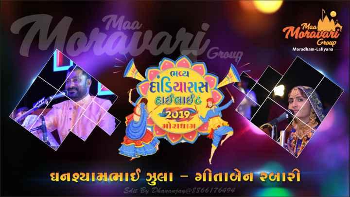 🙏 ભક્તિ & ધર્મ - Maa a Maa Moravarti Group Group Moradham - Laliyana | ભવ્ય દડિયારાસ હાઈલાઈહ છે . ) 20 : 19 . ગોરા ઘા માં ' ઘનશ્યામ પ્લાઈ ઝુલા – ગીતાબેન રબારી Edit By Dhananjay @ 8866176494 - ShareChat