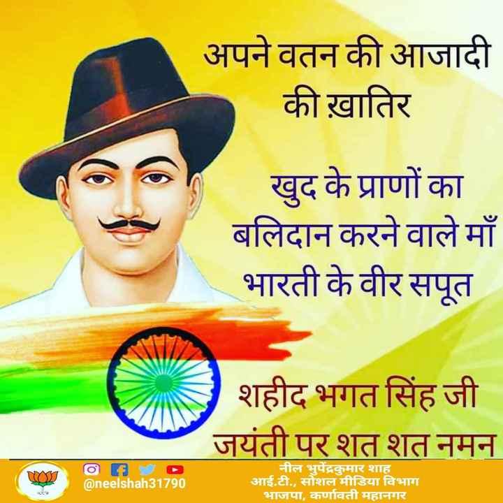 🙏 ભગતસિંહ જન્મજયંતિ - अपने वतन की आजादी की ख़ातिर खुद के प्राणों का बलिदान करने वाले माँ भारती के वीर सपूत शहीद भगत सिंह जी जयंती पर शत शत नमन @ neelshah31790 नील भुपेंद्रकुमार शाह आई . टी . , सोशल मीडिया विभाग भाजपा , कर्णावती महानगर - ShareChat