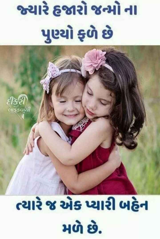 👫 ભાઇ-બહેન પ્રેમ - જ્યારે હજારો જન્મોના પુણ્ય ફળે છે દીકરી | મોરી લાડકવાયી ત્યારે જ એકપ્યારી બહેન મળે છે . - ShareChat