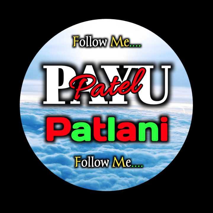 👫 ભાઇ-બહેન પ્રેમ - Follow Me . . . . ( FAWU | Patlani Follow Me . . . - ShareChat