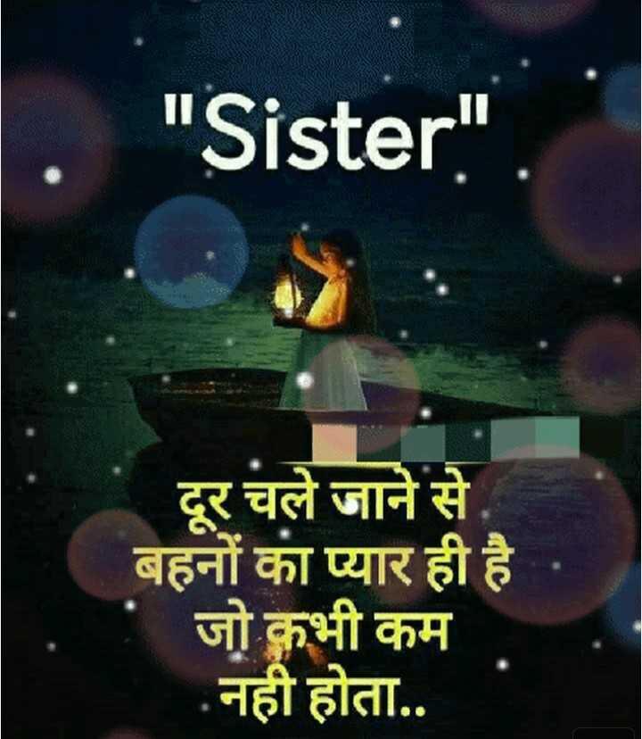 👫 ભાઇ-બહેન પ્રેમ - Sister . दूर चले जाने से बहनों का प्यार ही है जो कभी कम नही होता . . - ShareChat