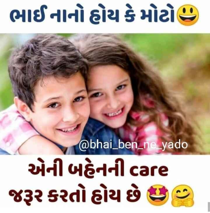 👫 ભાઇ-બહેન પ્રેમ - ભાઈનાનો હોય કે મોટો @ bhai _ ben _ ne _ yado એની બહેનની are જરૂર કરતો હોય છે પણ છે - ShareChat