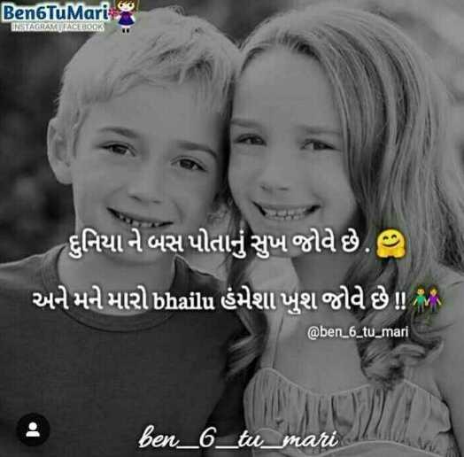 👫 ભાઇ-બહેન પ્રેમ - BenTuMari INSTAGRAMU FACEBOOK દુનિયાને બસ પોતાનું સુખ જોવે છે . અને મને મારો bhailu હંમેશા ખુશ જોવે છે ! ! 01 @ ben _ 6 _ tu _ mari , ben _ 6 _ tu _ mari - ShareChat