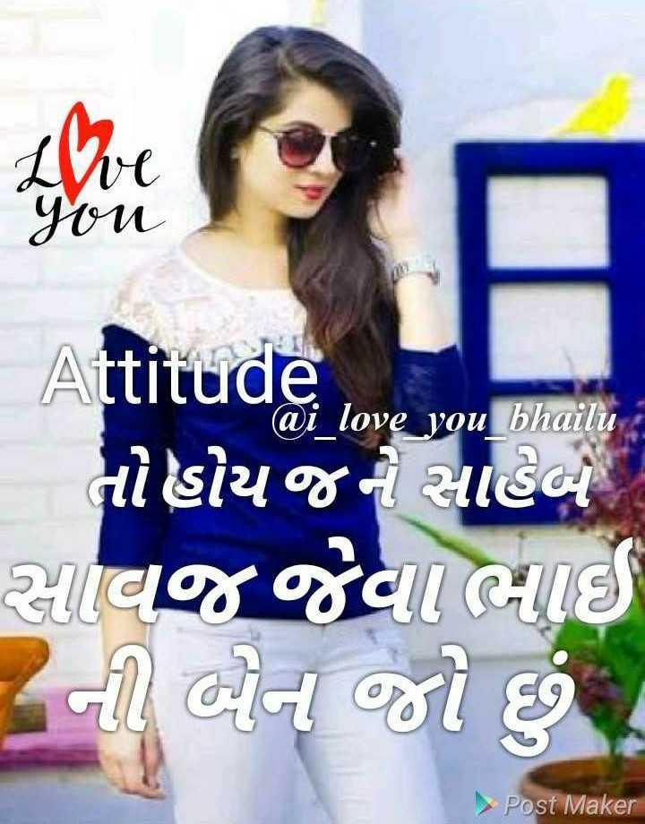 👫 ભાઇ-બહેન પ્રેમ - tve you @ i _ love you bhailu Attitude love તો હોય જ ને સાવજ જેવા ભાઈ - ની બેન જો છું ! > Post Maker - ShareChat