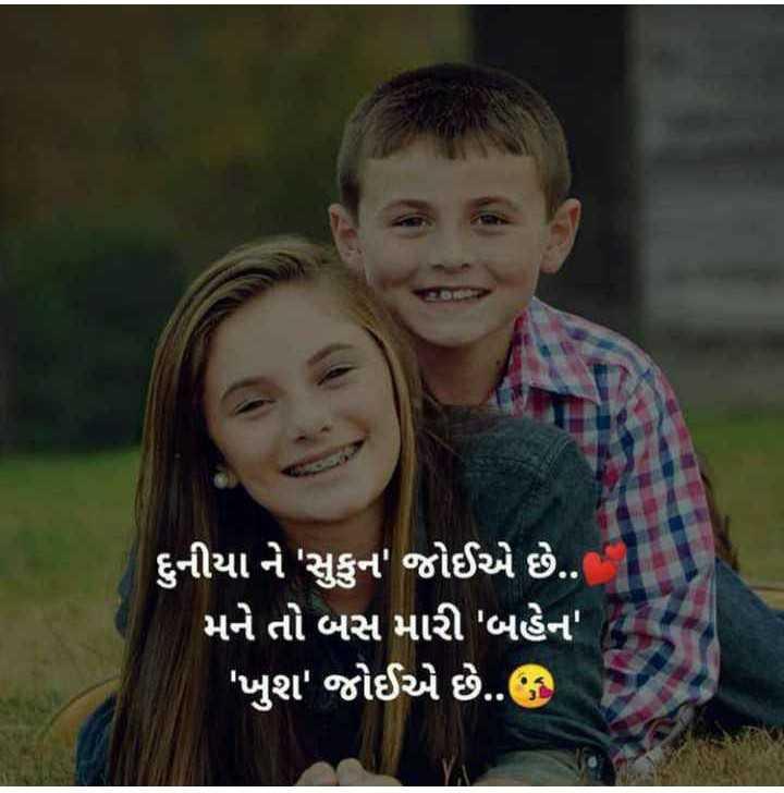 👫 ભાઇ-બહેન પ્રેમ - ShareChat