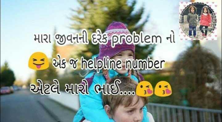 👫 ભાઇ-બહેન પ્રેમ - છે અri , Hu Yat - les problem ti es us Thelpline number - એટલે મારો ભાઈ . . . 1 - ShareChat