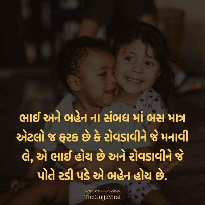 👫 ભાઇ-બહેન પ્રેમ - ભાઈ અને બહેન ના સંબધ માં બસ માત્ર ' એટલો જ ફરક છે કે રોવડાવીને જેમનાવી ' લે , એ ભાઈ હોય છે અને રોવડાવીને જે પોતે રડી પડે એ બહેન હોય છે . FACEBOOK - INSTAGRAM TheGujjuViral - ShareChat