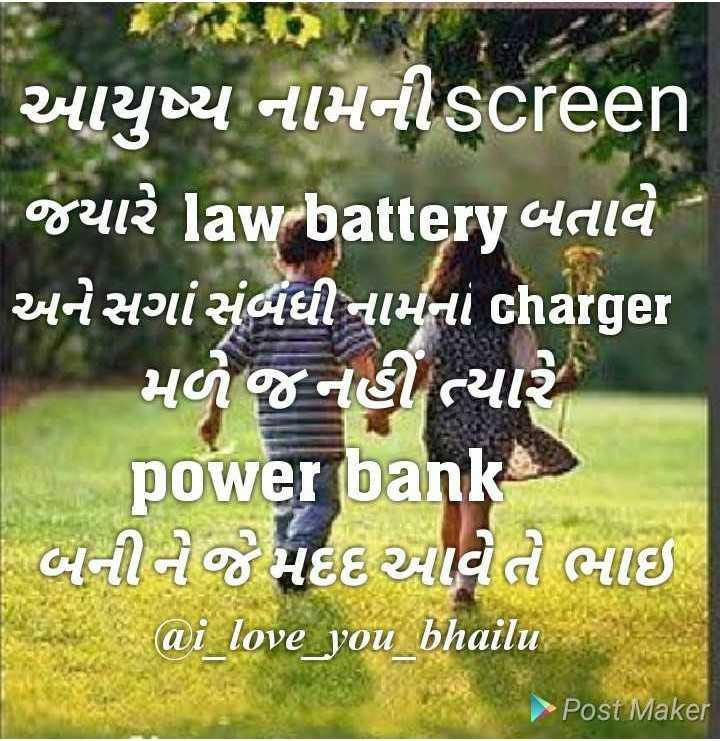 👫 ભાઇ-બહેન પ્રેમ - આયુષ્ય નામનીscreen જયારે law - battery બતાવે 24A HƏLİ ZİHell - 14h1i charger મળે નહીં ત્યારે power bank બનીને મદદ આવે તે ભાઇ @ i _ love _ you _ bhailu Post Maker - ShareChat
